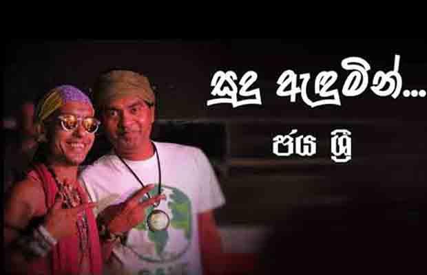 JAYASRI chords, Sudu Andumin chords, Mille Soya Theme song chords, Sudu Andumin song chords lyrics,