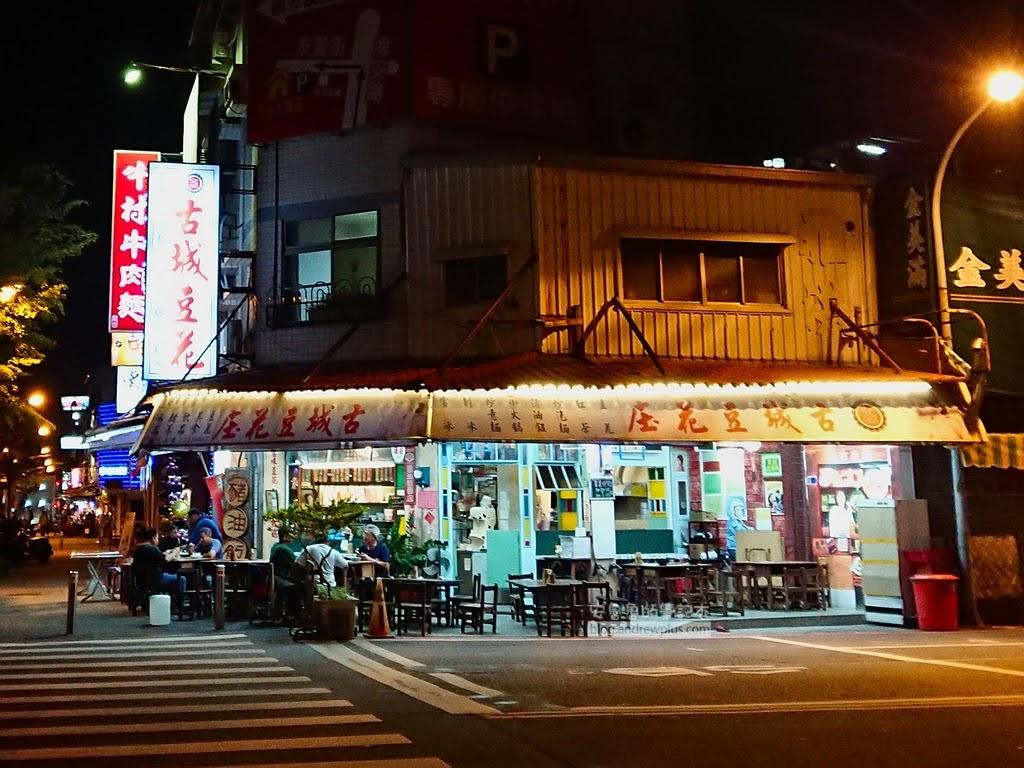台南冰店,台南小吃,古城豆花庄