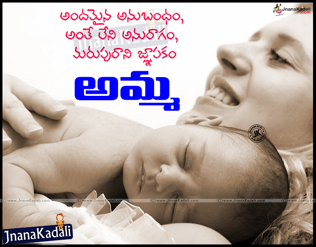 Mother Quotes in Telugu HD Wallpapers,amma kavitalu nanna kavitalu telugulo,Telugu Mothers Day 2016 Greetings Quotes messages,Amma Kavitalu,Best Telugu Status messages about mother,Best Telugu Quotations about mother, Beautiful mother quotations for mothers day, Best quotes about women, Best messages on Women's Day, Best messages for Mothers Day, Mother's Day quotes in Telugu, 10 best mother quotes in telugu