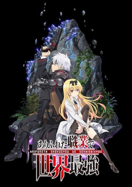 Arifureta: From Commonplace to World's Strongest New Key Visual