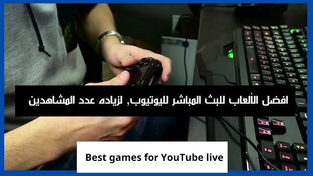 افضل الألعاب للبث المباشر لليوتيوب, لزياده عدد المشاهدين | Best games for YouTube live