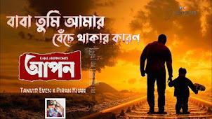 Apon Natok Song Lyrics (বাবা তুমি) Tanveer Evan   Baba Tumi