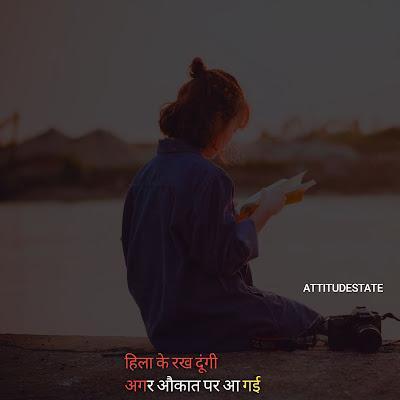 attitude status in hindi for girl free