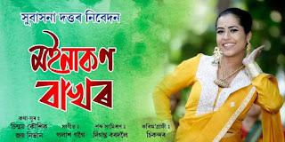 MOINAKON BAKHOR Lyrics  BY SUBASANA DUTTA | Assamese Lyrics