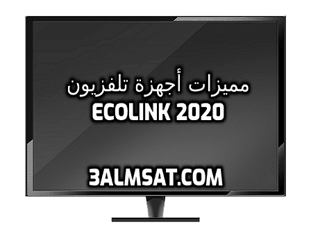 مميزات أجهزة تلفزيون Echolink