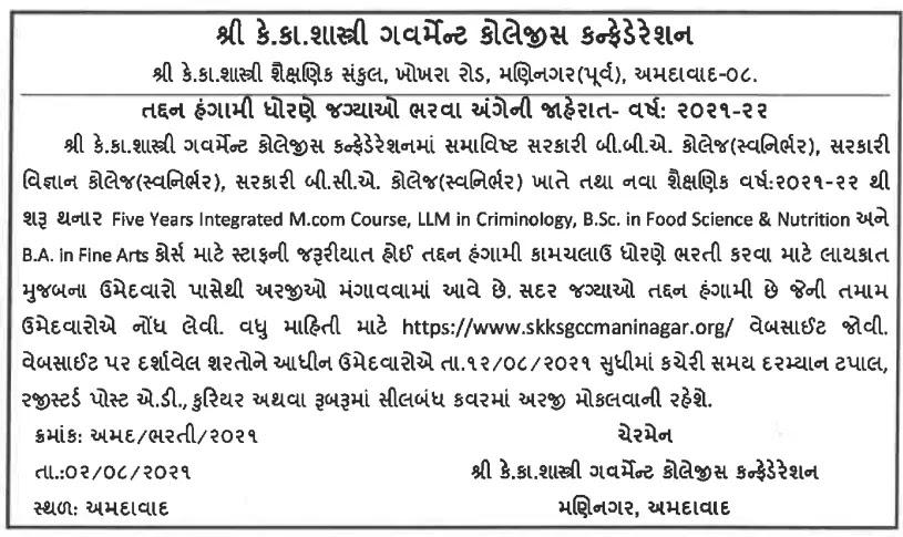 Shri K.K.Shastri Govt. Commerce College Recruitment 2021