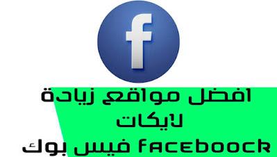 افضل تطبيق لزيادة الاعجابات والتعليقات على صفحتك الفيس بوك