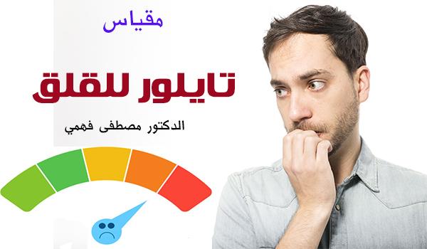 مقياس تايلور للقلق مع التصحيح pdf - مصطفى فهمي