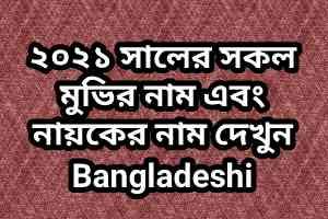 Bangla Upcoming Movies in 2021 – নতুন মুভি বাংলা সিনেমা ২০২১