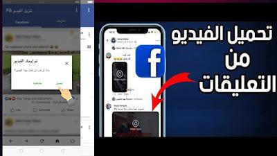 برنامج تحميل الفيديو من الفيس بوك للكمبيوتر , تحميل فيديو من الفيس بوك للكمبيوتر