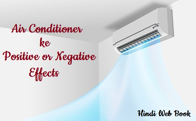 Air Conditioner (AC) के Positive और Negative प्रभाव