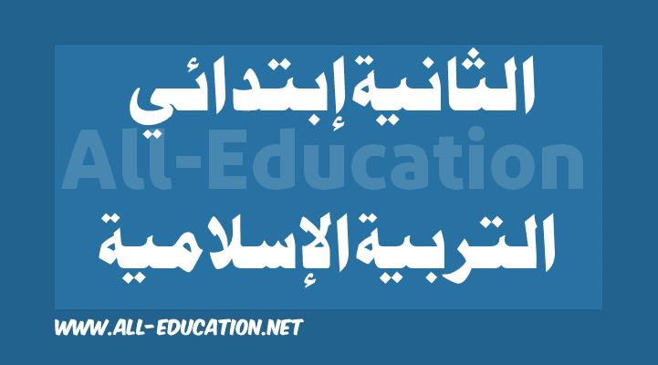 دروس, ملخصات ومواضيع مادة التربية الإسلامية للسنة الثانية إبتدائي