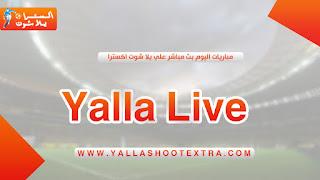 يلا لايف بث مباشر | yalla live | مباريات اليوم بث مباشر yalla live tv