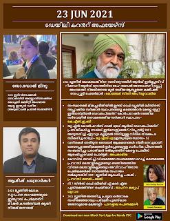 Daily Malayalam Current Affairs 23 Jun 2021