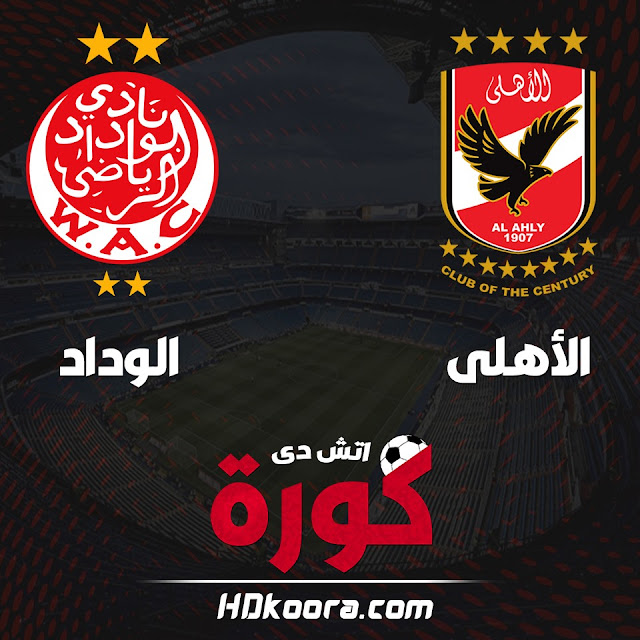 ahly-vs-wac