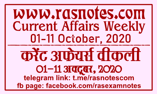 Current Affairs GK Weekly October 2020 (01-11 September) in hindi pdf