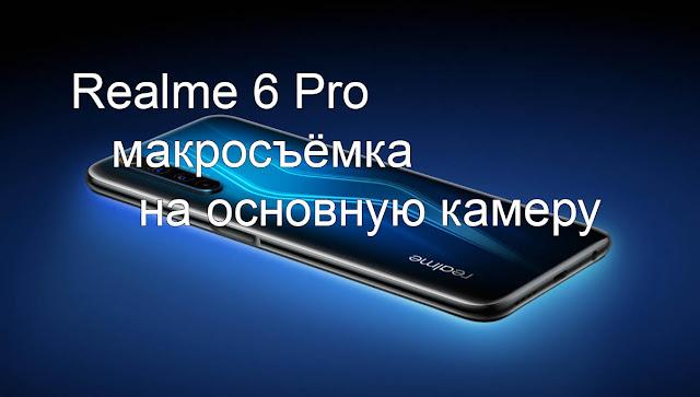 Макросъёмка на мобильный телефон