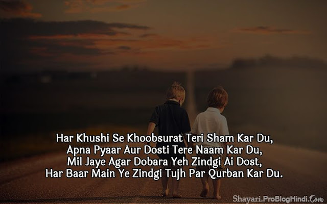 friendship day shayari