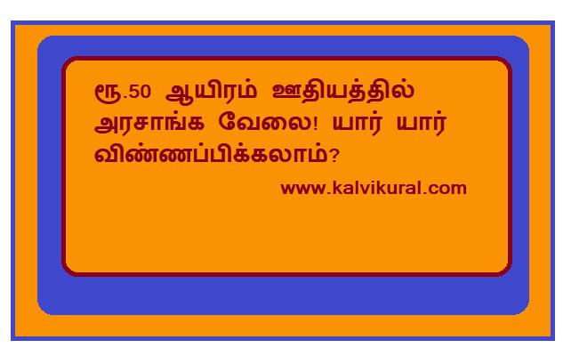 government job_kalvikural