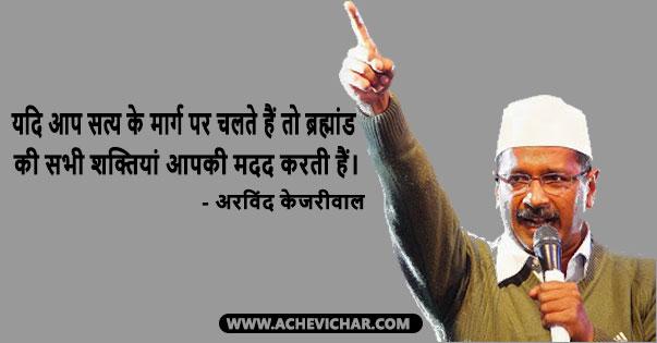 Arvind Kejriwal Quotes in Hindi - अरविंद केजरीवाल के अनमोल विचार