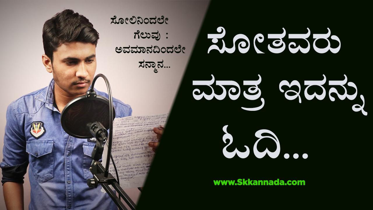 ಸೋಲಿನಿಂದಲೇ ಗೆಲುವು : ಅವಮಾನದಿಂದಲೇ ಸನ್ಮಾನ - Kannada Motivational Stories and Articles