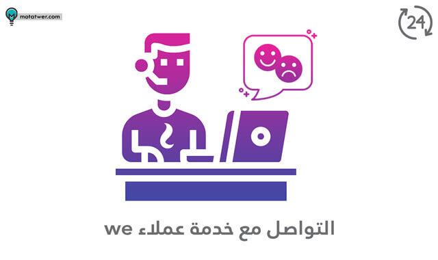 ارقام خدمة عملاء we والتواصل معهم مجانا