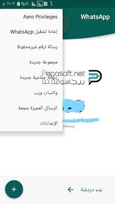 تحميل برنامج واتساب فؤاد اخر اصدار