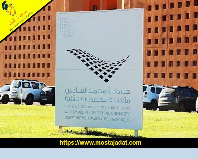 عاجل : بداية التسجيل القبلي بجامعة محمد السادس متعددة التخصصات التقنية لموسم 2020-2021