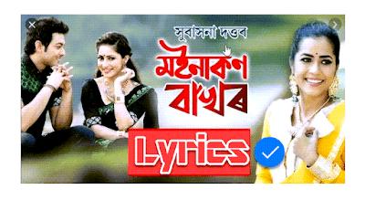 Moina Kon Bakhor Lyrics
