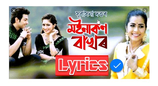 Moina Kon Bakhor Lyrics || Moinakon Bakhor Song Subasana Dutta Lyrics