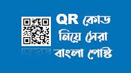 QR কোড কি? কিউ.আর কোড নিয়ে বাংলায় A টু Z বিস্তারিত