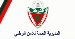 المديرية العامة للأمن الوطني: مباراة توظيف 89 عميد شرطة ممتاز.