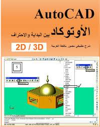 الاوتوكاد من البداية حتى الاحتراف  formation autocad pdf