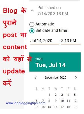 blog के पुराने post को update कैसे करें