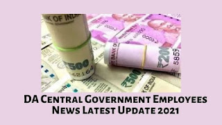 DA Central Government Employees News Latest Update 2021