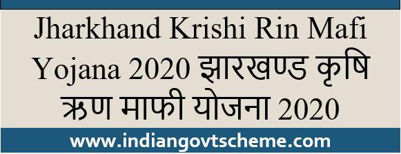 jharkhand+krishi+rin+mafi+yojana