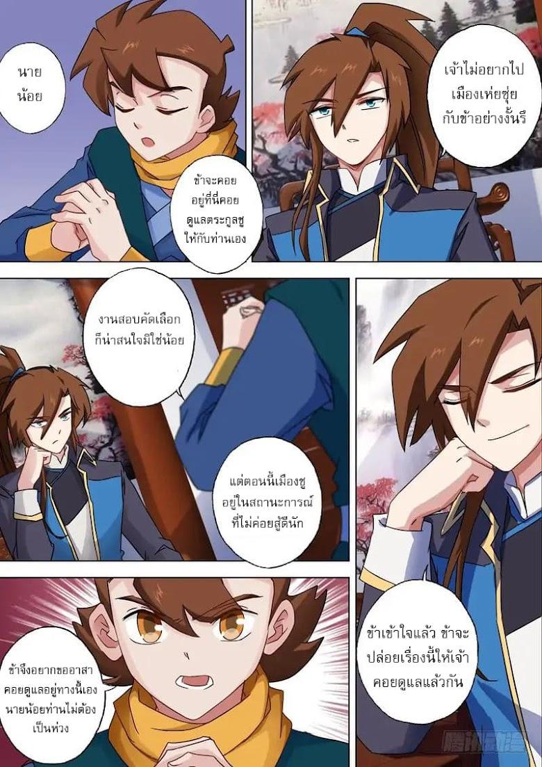 Spirit Sword Sovereign - หน้า 3