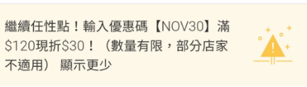 【foodpanda】11月免外送服務費