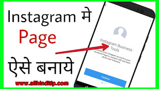Instagram-Par-Page-Kaise-Banaye