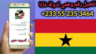 طريقة تفعيل رقم وهمي لدولة غانا تطبيق جديد وحصري 2020