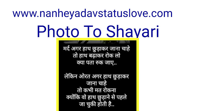 pyar photo shayari