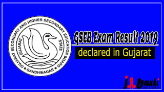 GSEB Exam Result 2019 declared in Gujarat? GSEB Exam Result http://gseb.org/