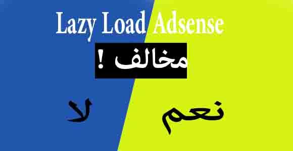 هل كود Lazy Load Adsense مخالف لسياسة جوجل ادسنس ؟