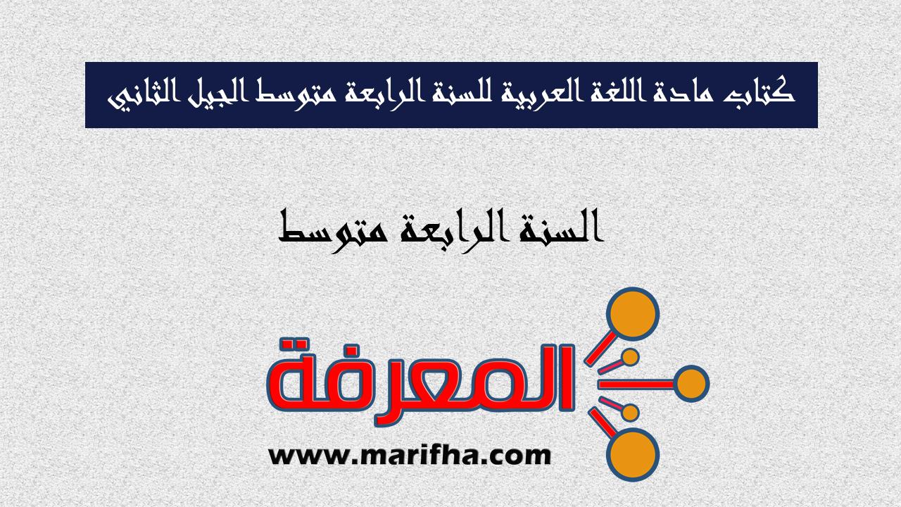 كتاب مادة اللغة العربية للسنة الرابعة متوسط الجيل الثاني pdf 2021
