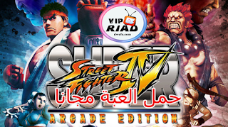 تحميل لعبة  Super-Street-Fighter-IV مع الشرح بالفديو