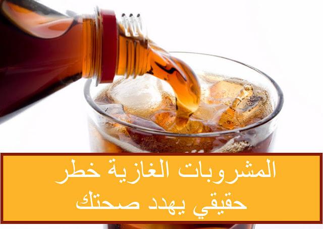 المشروبات الغازية خطر حقيقي يهدد صحتك
