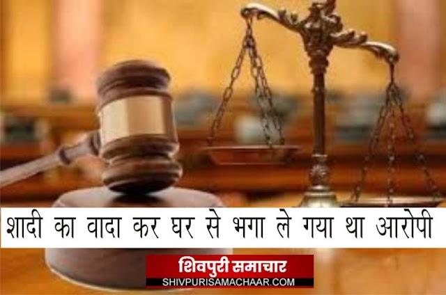शादी का वादा कर नाबालिग से बलात्कार करने के मामले में आरोपी को 7 साल की कैद