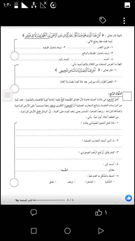 امتحان اللغه العربيه 2019=2020 pdf  الشهادة السودانية