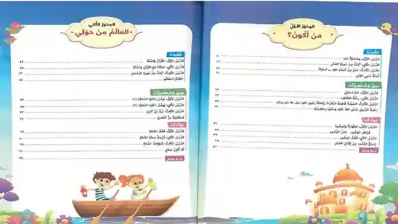 كتاب المدرسة لمادة التربية الدينية الاسلامية للصف الثالث الابتدائى الترم الاول 2021 كاملا