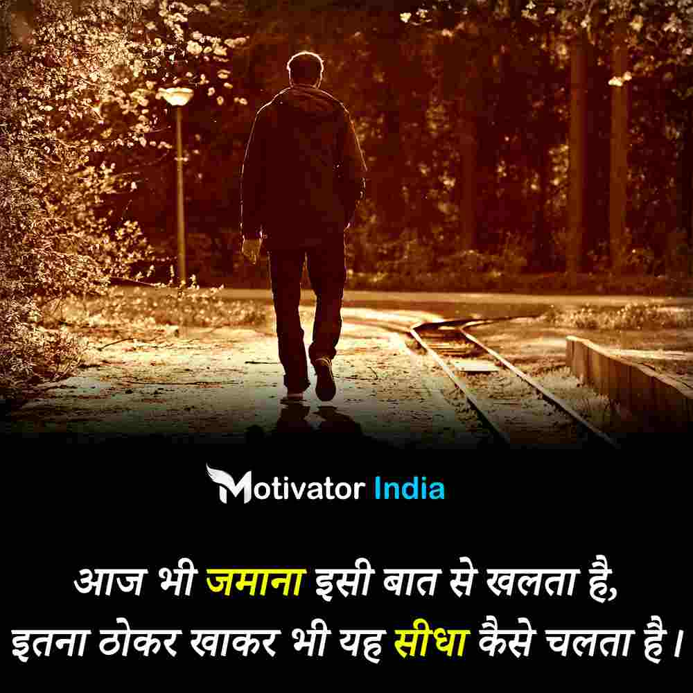motivational shayari, motivational shayari in hindi, motivational hindi shayari, shayari motivational, hindi motivational shayari, motivational shayari for students, motivational shayari hindi, best motivational shayari, hindi shayari motivational, motivational shayari on life in hindi, motivational shayari in hindi on life, motivational shayari in hindi font, shayari in hindi motivational, 2 line motivational shayari in hindi font, good morning motivational shayari, shayari motivational hindi, 2 line motivational shayari, motivational shayari on success in hindi, shayari hindi motivational